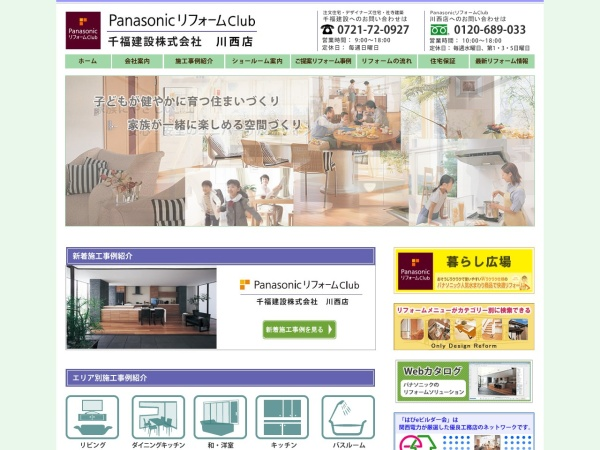 Screenshot of www.refine-k-sp.co.jp