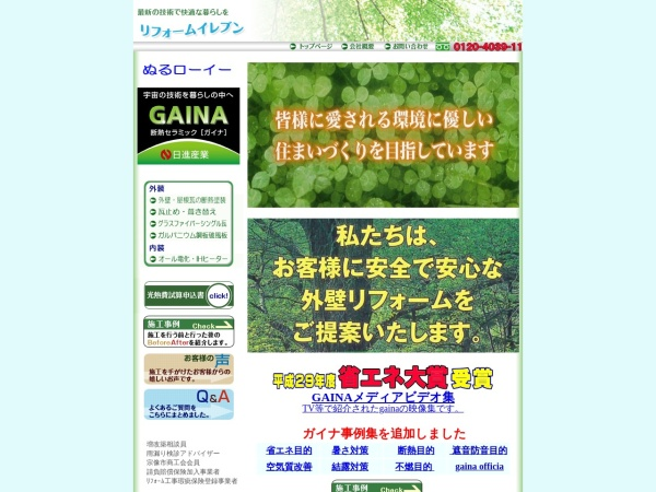 Screenshot of www.reform-11.co.jp