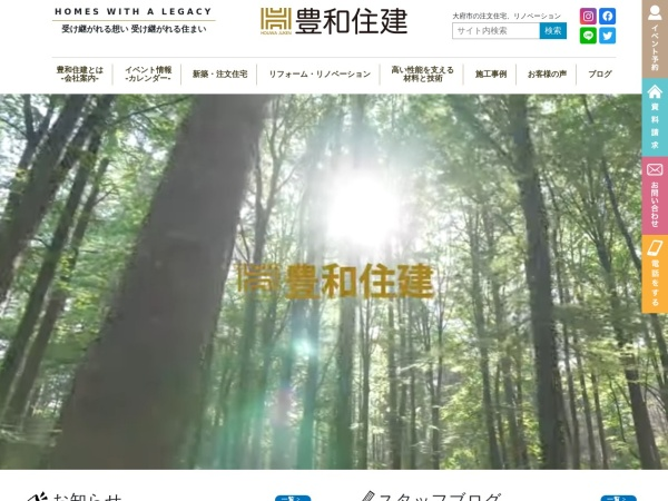 Screenshot of www.reform-houwa.com