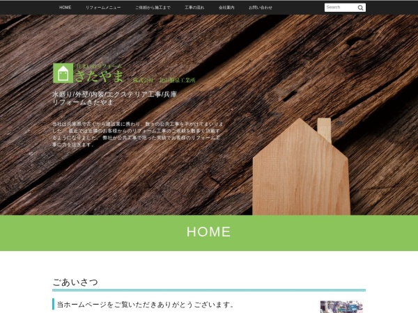 Screenshot of www.reform-kitayama.com