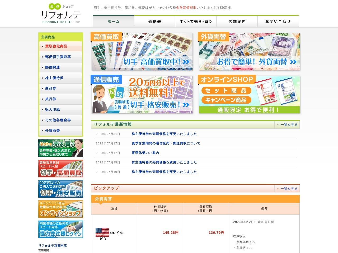 切手・はがきのオンライン買取サービスをお探しなら | 金券ショップ「リフォルテ」
