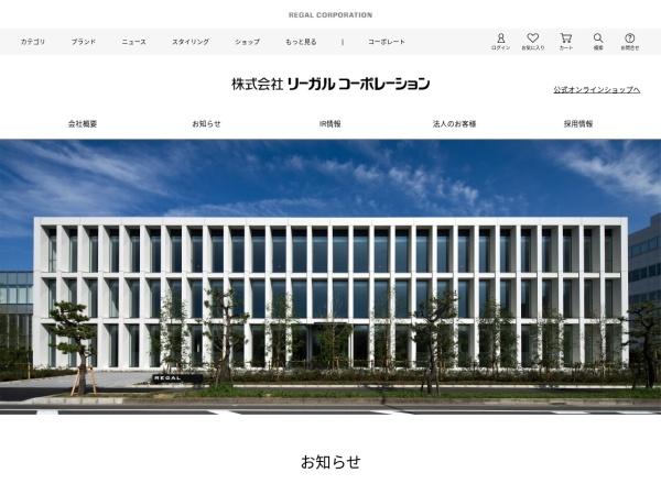 Screenshot of www.regal.co.jp