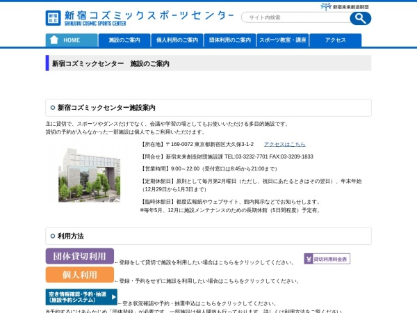 http://www.regasu-shinjuku.or.jp/?p=667