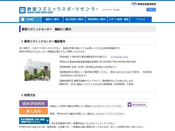 Screenshot of www.regasu-shinjuku.or.jp