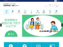 Screenshot of www.rehab.go.jp