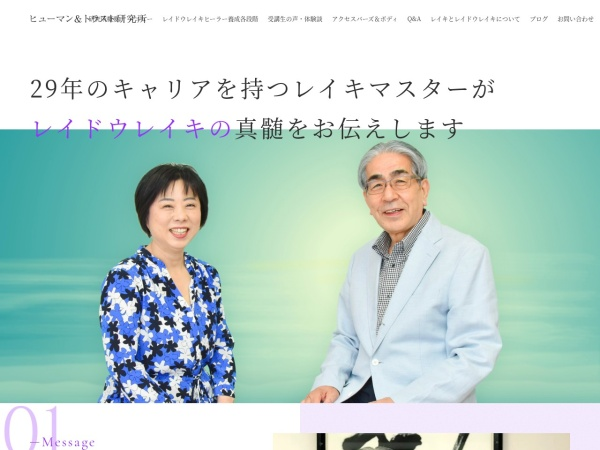 Screenshot of www.reido-reiki.co.jp