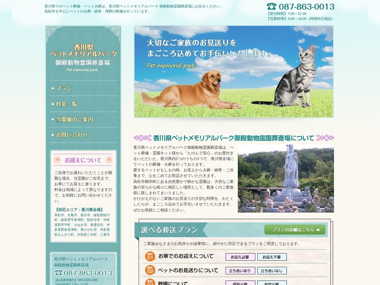 香川県ペットメモリアルパーク御殿動物霊園葬祭場