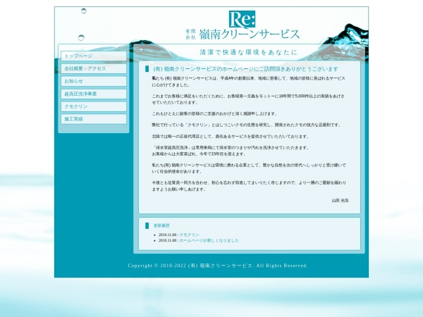 Screenshot of www.reinan-cs.com