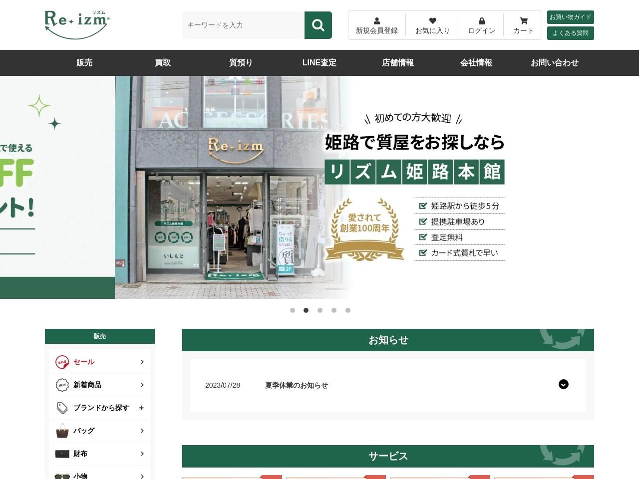 姫路のブランド品・宝石・服の買取販売・質預り|Re+izm(リズム)