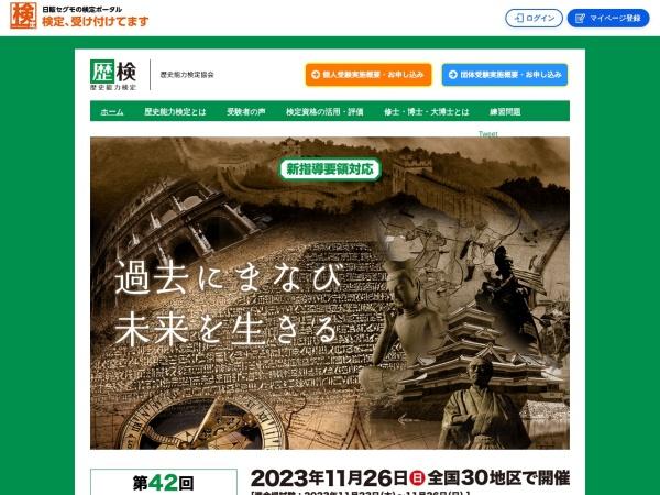 http://www.rekiken.gr.jp/