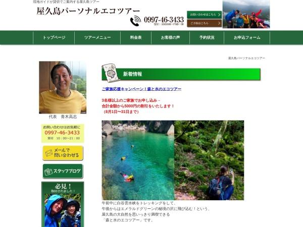 Screenshot of www.relaxin-yaku.com