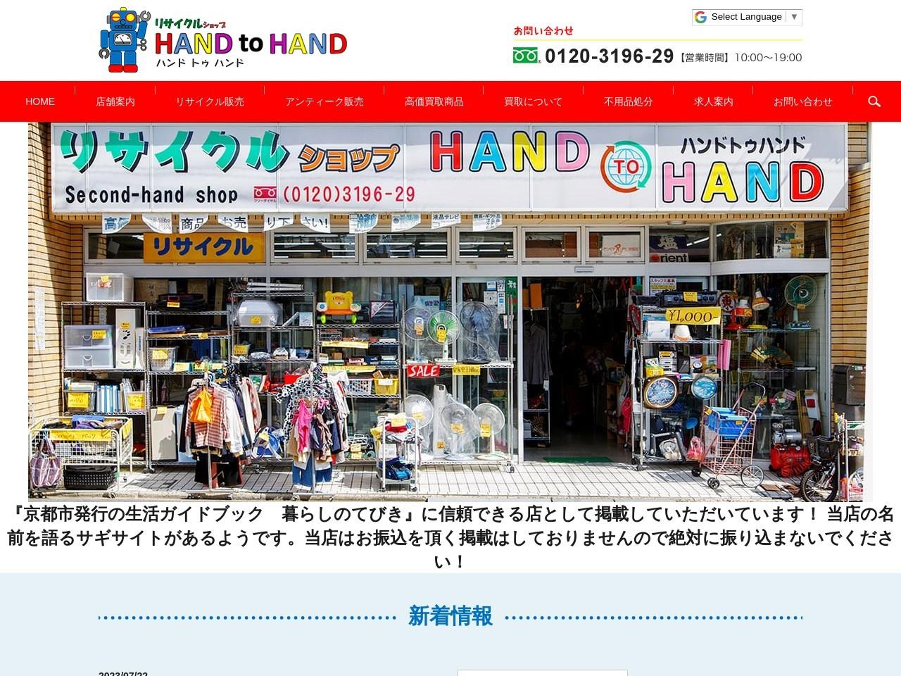 HAND TO HAND(ハンドトゥハンド)|中古・不用品処分・買取なら当店へ