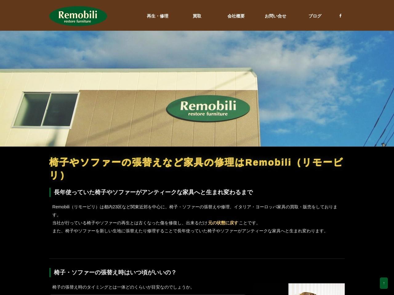 リモービリ株式会社