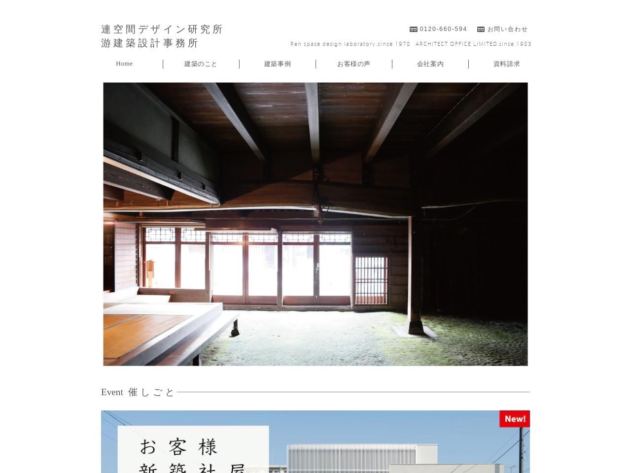 株式会社連空間デザイン研究所