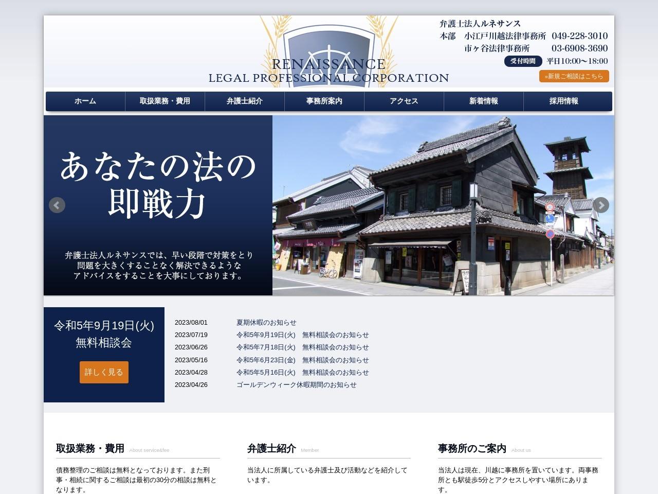 ルネサンス(弁護士法人)/小江戸川越法律事務所