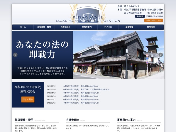 Screenshot of www.renaissance-lpc.jp