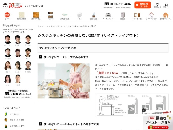 http://www.renoco.jp/kitchen/howto/