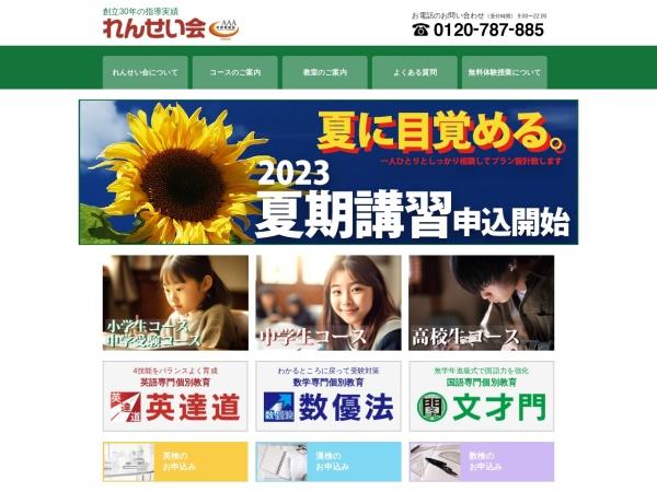 Screenshot of www.renseikai.co.jp