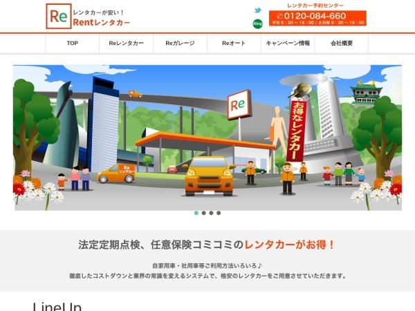 Screenshot of www.rent-rentacar.com