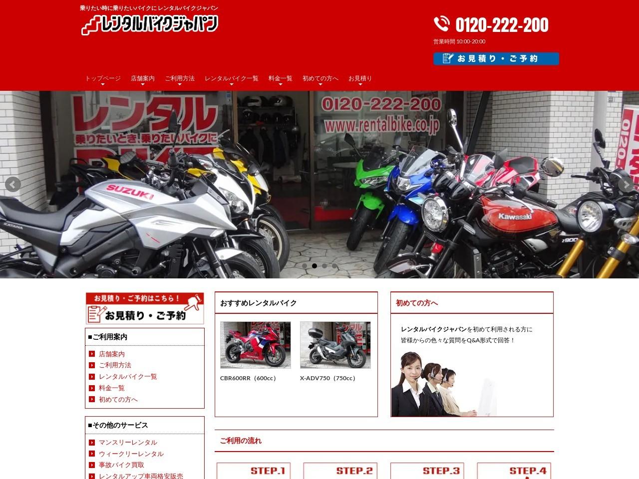 株式会社レンタルバイクジャパン