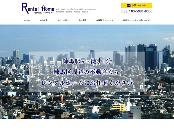 Screenshot of www.rentalhome.co.jp