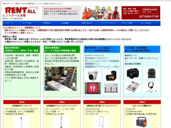 Screenshot of www.rentall-web.com