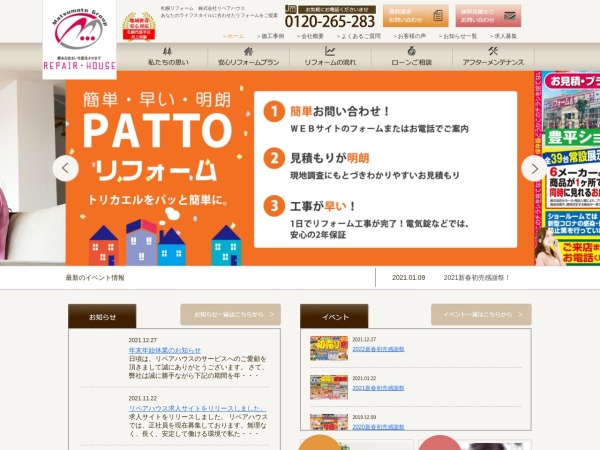 Screenshot of www.repair-house.jp