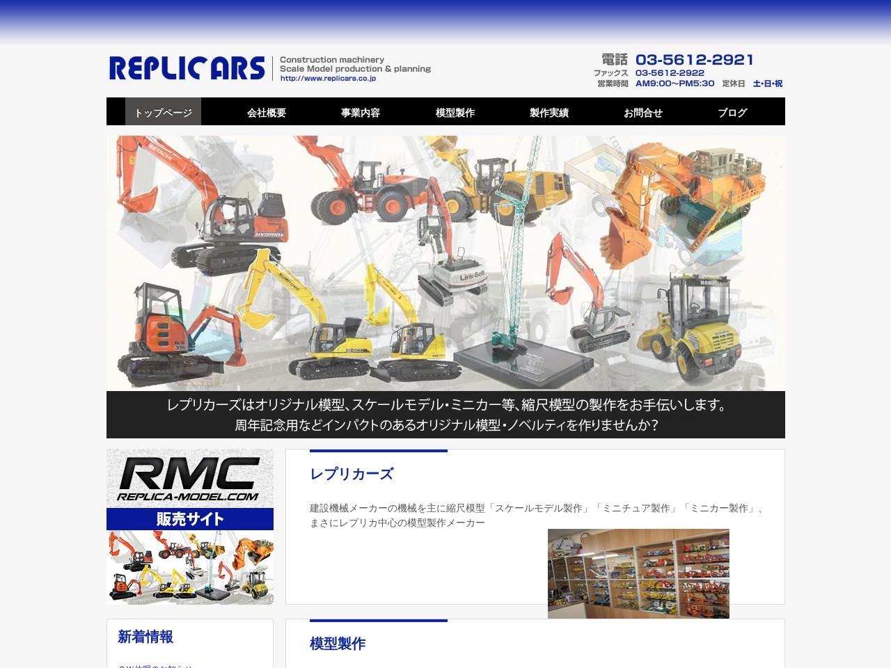 模型製作 REPLICARS 東京都 | 模型製作・ミニカー製作