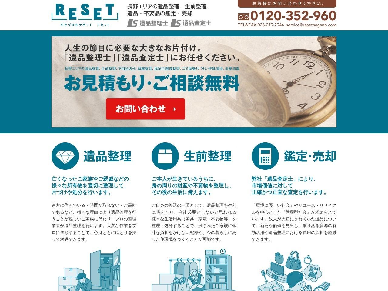 お片づけをサポート RESET(リセット)|長野エリアの遺品整理、生前整理、遺品・不要品の鑑定・売却