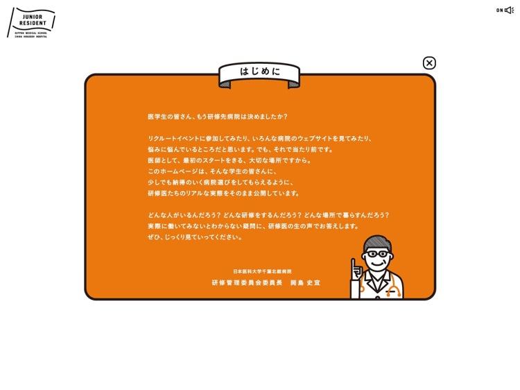 What is JUNIOR RESIDENT?|日本医科大学千葉北総病院