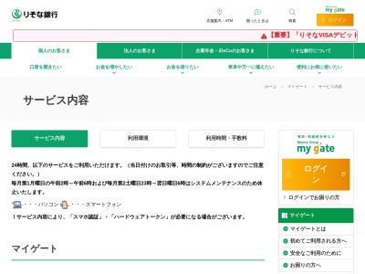 http://www.resona-gr.co.jp/resonabank/direct/service/index.html