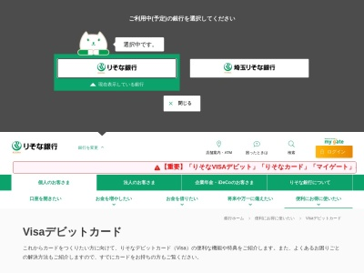 http://www.resona-gr.co.jp/resonabank/kojin/service/hiraku/visa_debit/
