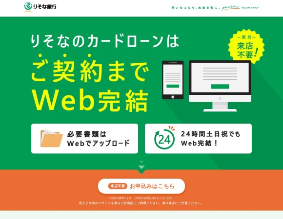 http://www.resona-gr.co.jp/resonabank/kojin/service/kariru/free_cardloan/premium/landing_a.html