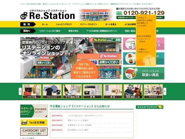 Screenshot of www.restation.info
