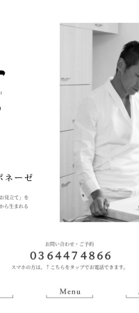 Screenshot of www.restaurant-narukami.com