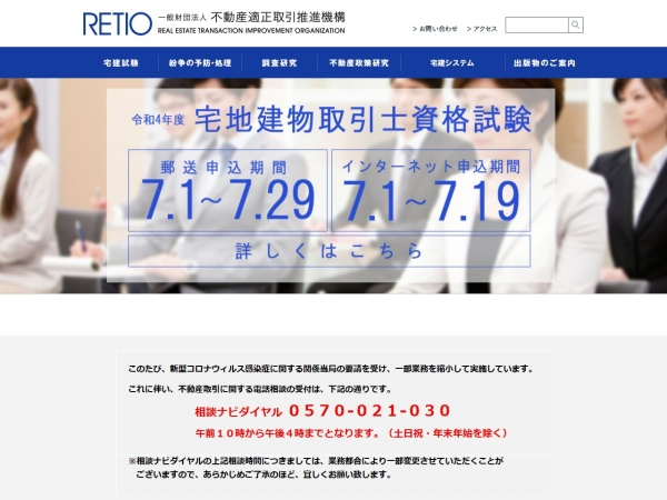 http://www.retio.or.jp/