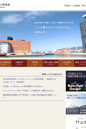 Screenshot of www.retro-mojiko.jp