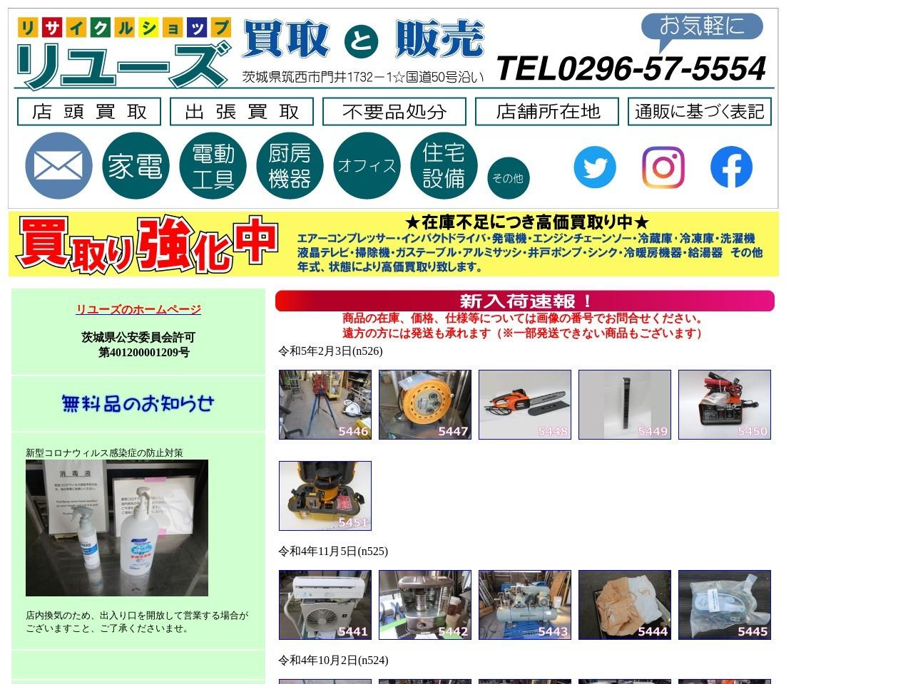 リユーズのホームページ