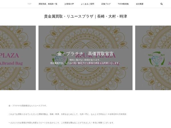 Screenshot of www.reuseplaza.com