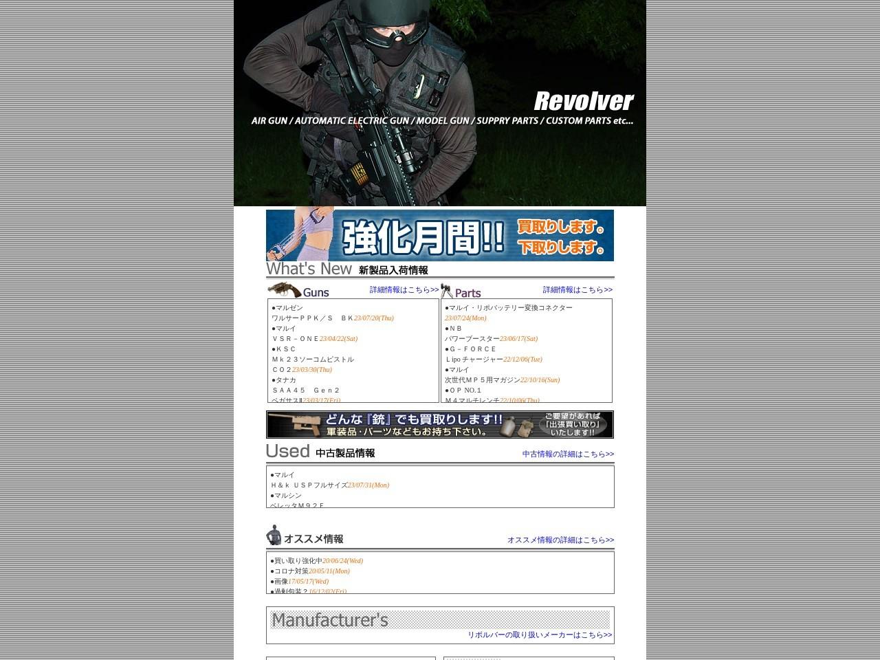 REVOLVER-エアガン専門店リボルバー~エアガン、電動ガン、モデルガン、パーツ、サバイバルゲーム
