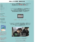 Screenshot of www.ric.hi-ho.ne.jp