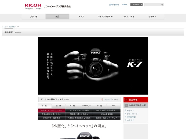 http://www.ricoh-imaging.co.jp/japan/products/digital/k-7/feature.html
