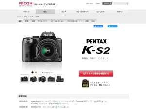 http://www.ricoh-imaging.co.jp/japan/products/k-s2/