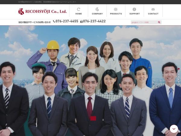Screenshot of www.ricoh-syoji.co.jp