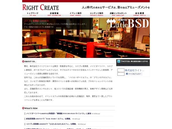 http://www.rightcreate.co.jp