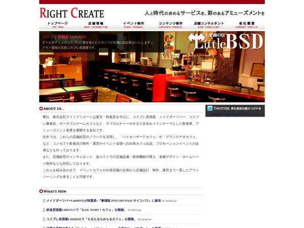 Screenshot of www.rightcreate.co.jp