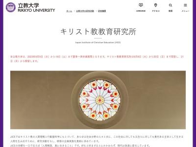 http://www.rikkyo.ac.jp/research/laboratory/JICE/