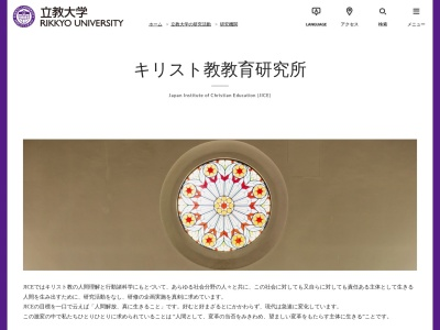 Screenshot of www.rikkyo.ac.jp