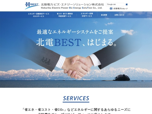 Screenshot of www.rikuden-best.co.jp
