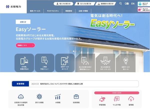 Screenshot of www.rikuden.co.jp